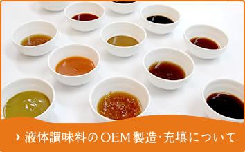 液体調味料のOEM製造・充填について