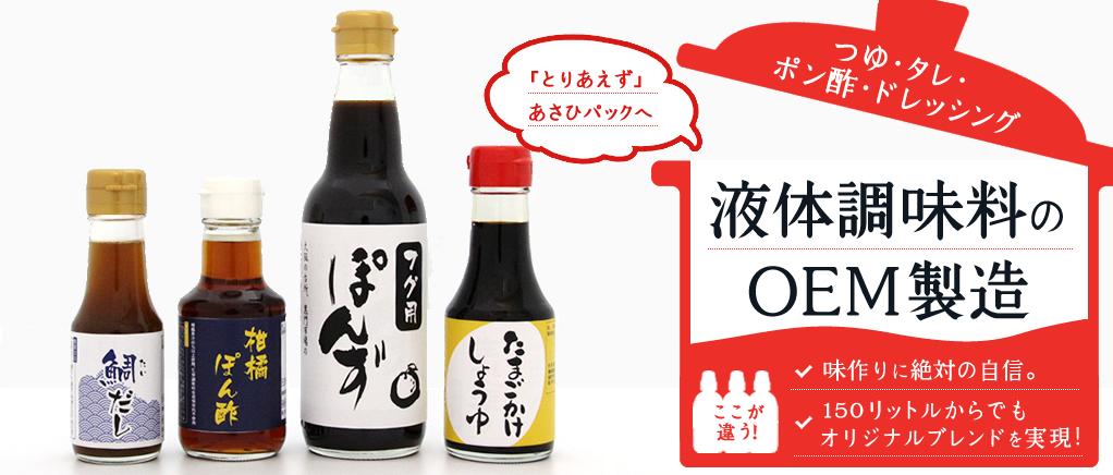 味作りに絶対に自信!つゆ・タレ・ポン酢・ドレッシング 液体調味料のOEM製造