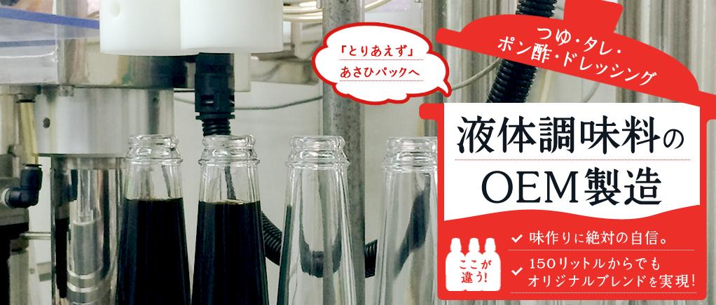 150リットルからでもオリジナルブレンドを実現!つゆ・タレ・ポン酢・ドレッシング 液体調味料のOEM製造